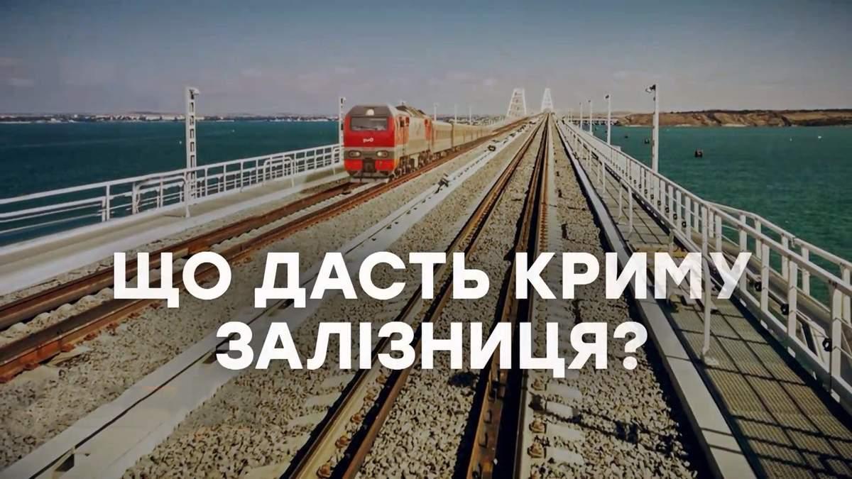 Зачем Путину железная дорога в Крым: неожиданные ответы экспертов