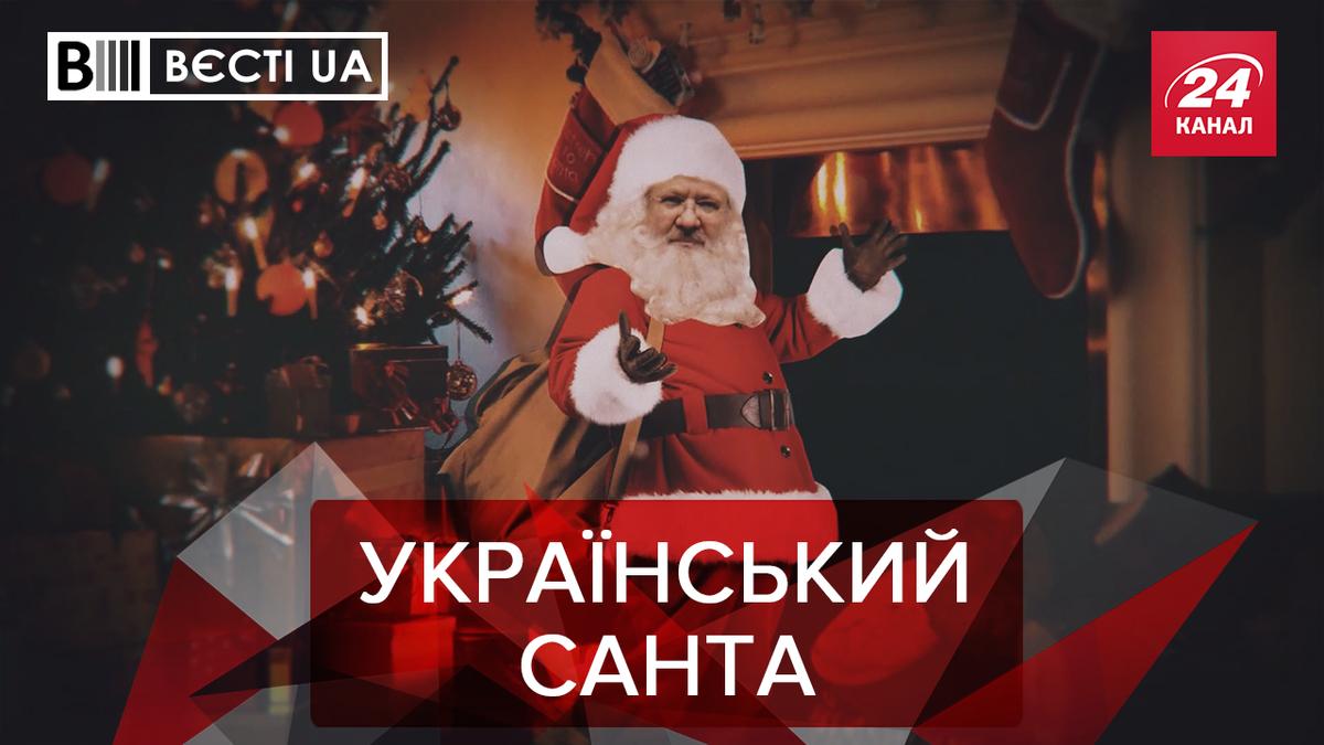 Вєсті.UA: Хто виконав бажання Зеленського. Творчий Кличко