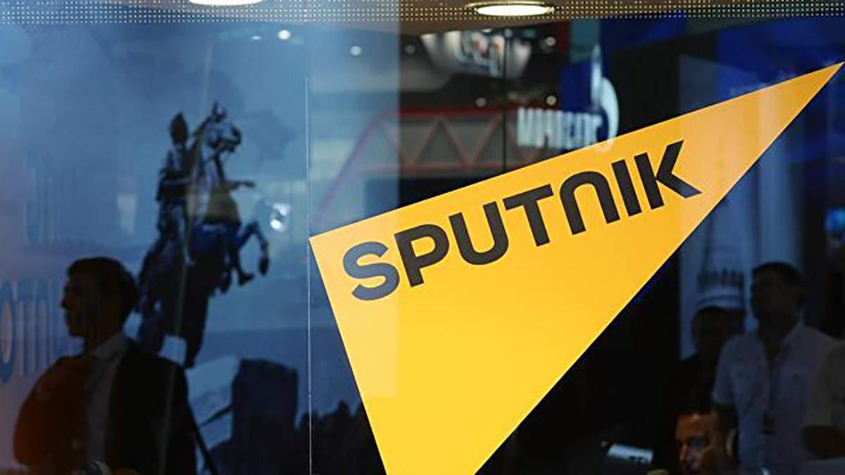 Російське видання Sputnik