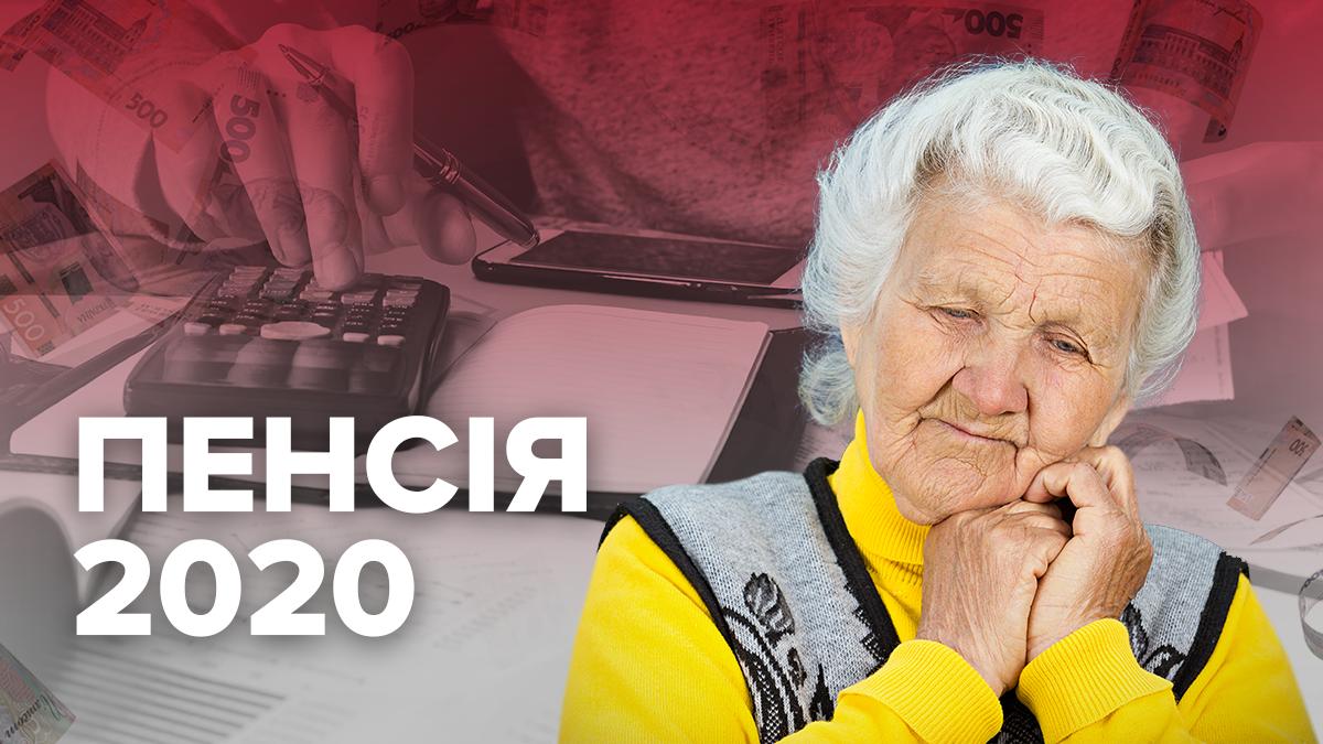 Пенсійний вік та пенсія 2020 в Україні – що зміниться у 2020