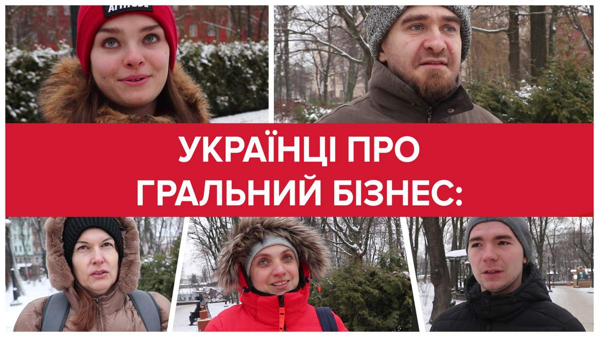 Що думають українці про гральний бізнес