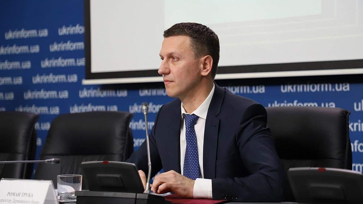 Труба відповів на критику з боку нового керівництва ДБР
