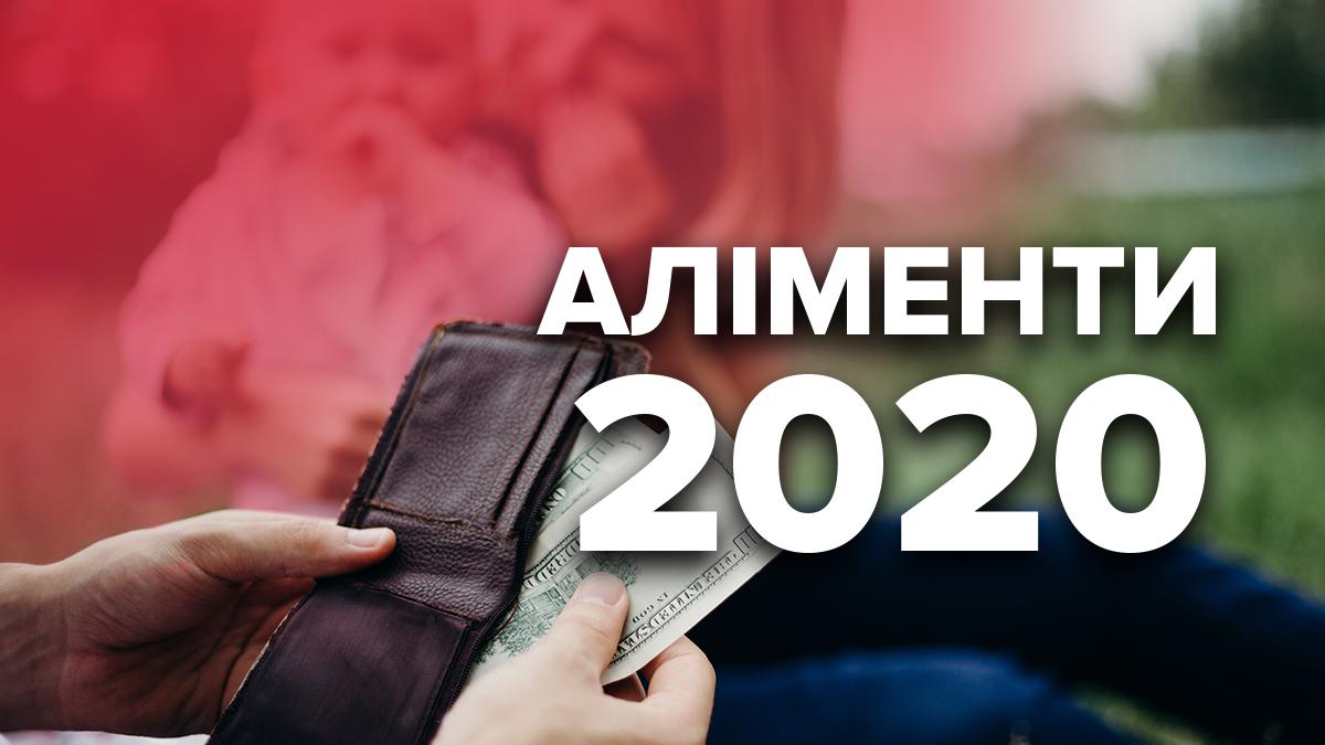 Аліменти 2020, Україна – розмір, скільки платитимуть батьки