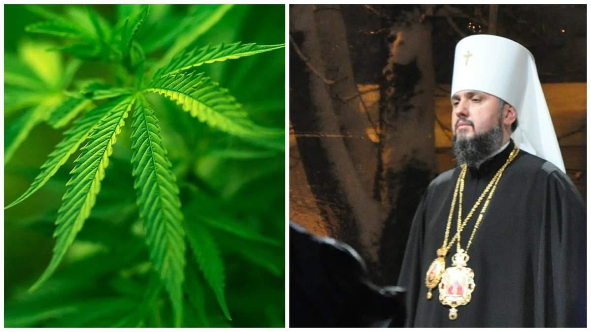 Епифаний озвучил позицию ПЦУ по легализации медицинского каннабиса