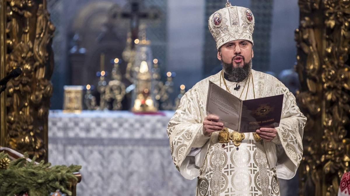 Православна церква України - Епіфаній звернувся до украхнців у річницю Томосу