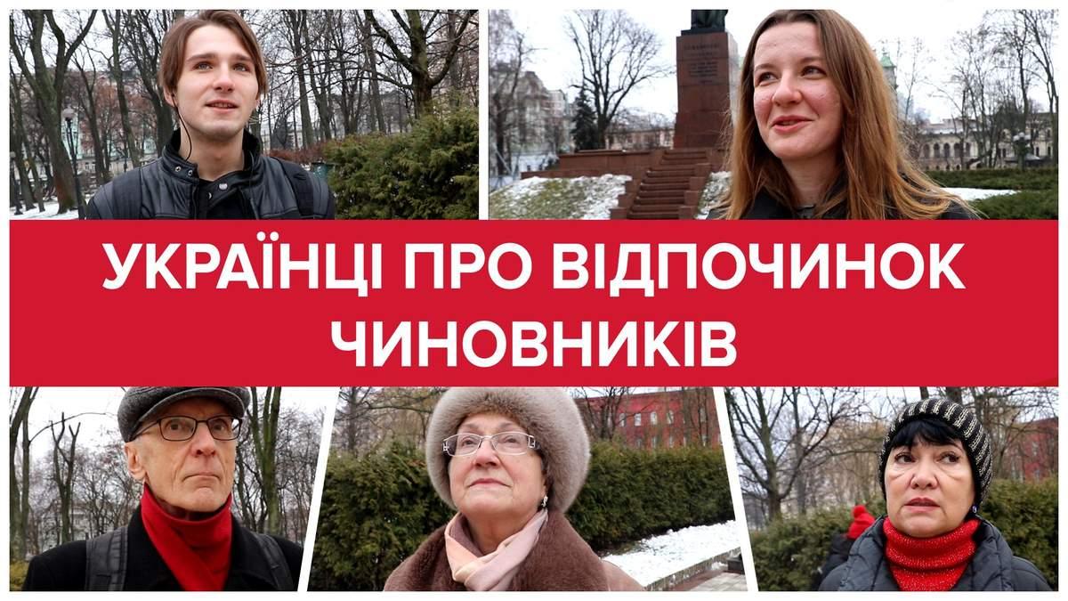 Опитування: як українці ставляться до відпочинку чиновників