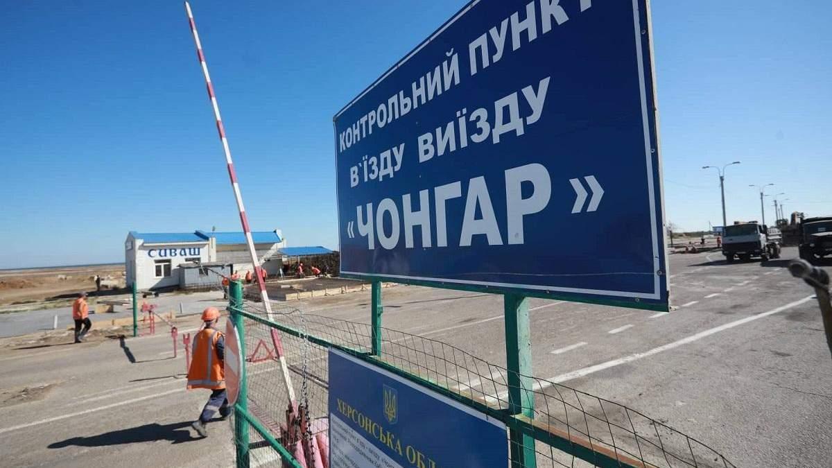 """На КПВВ """"Чонгар"""" затримали колаборанта, який допомагав Росії захоплювати Крим"""