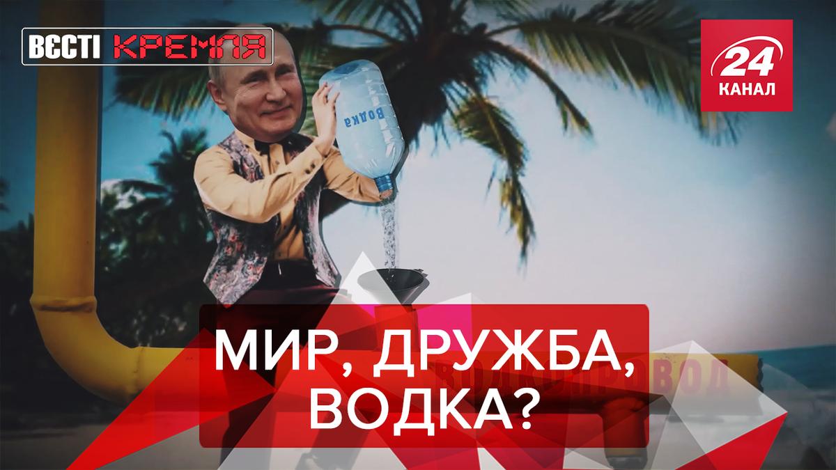Вести Кремля. Сливки