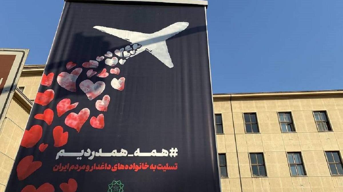 Траурні плакати щодо літака МАУ з'явилися на вулицях Тегерану
