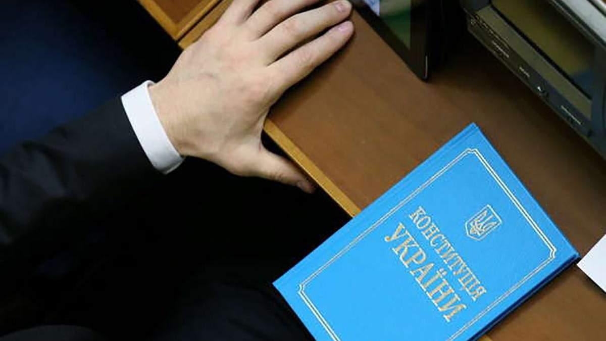 Зміни до Конституції (щодо децентралізації)