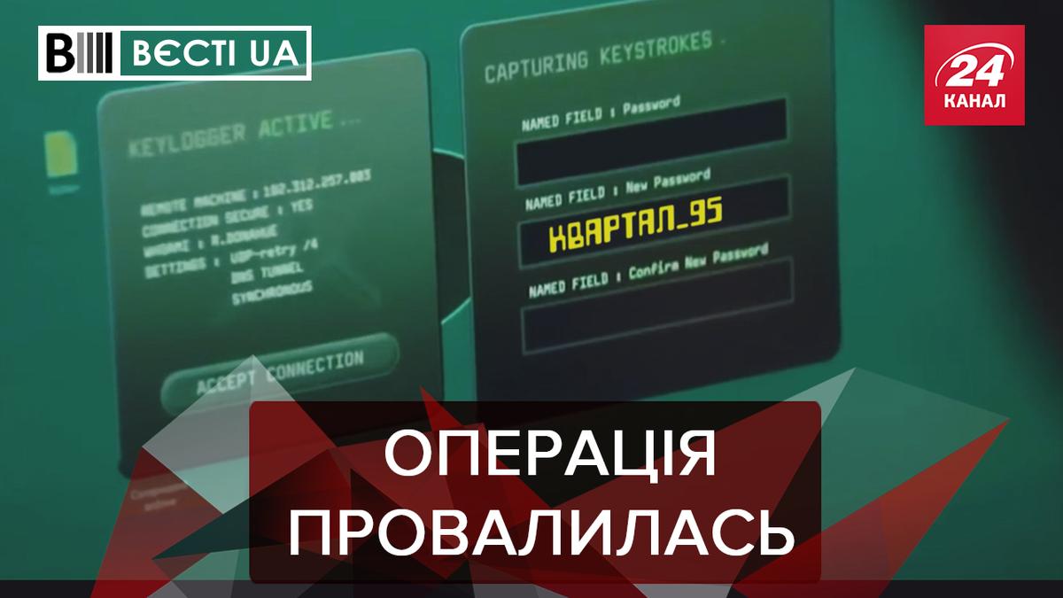 """Вєсті.UA: """"Квартал 95"""" атакують російські хакери. ОПЗЖ лякає українців"""