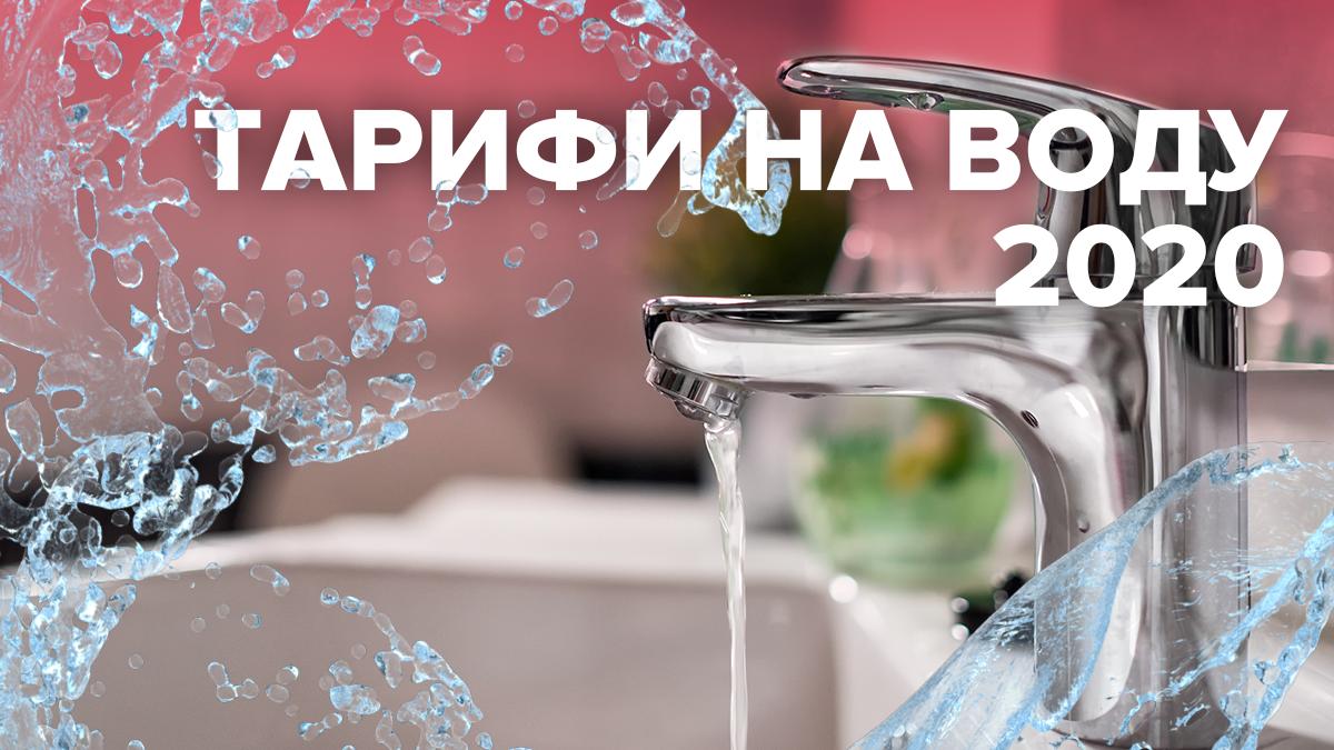 Тарифы на воду 2020 в Украине для населения – как вырастет цена