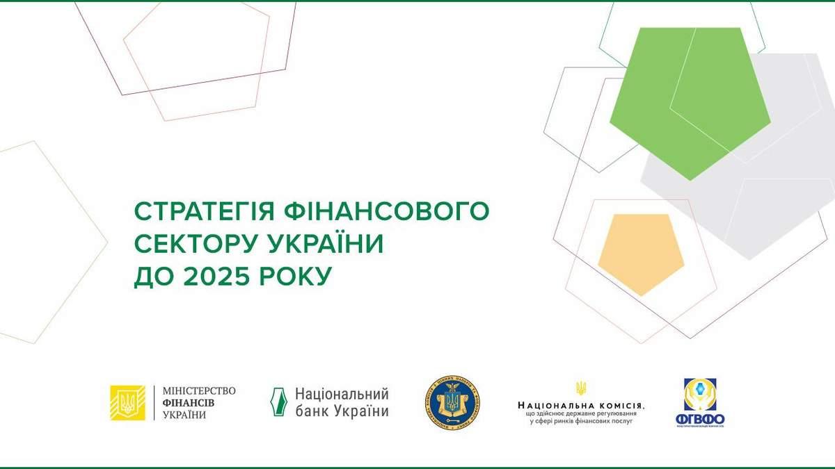 Стратегія фінансового сектору до 2025 року