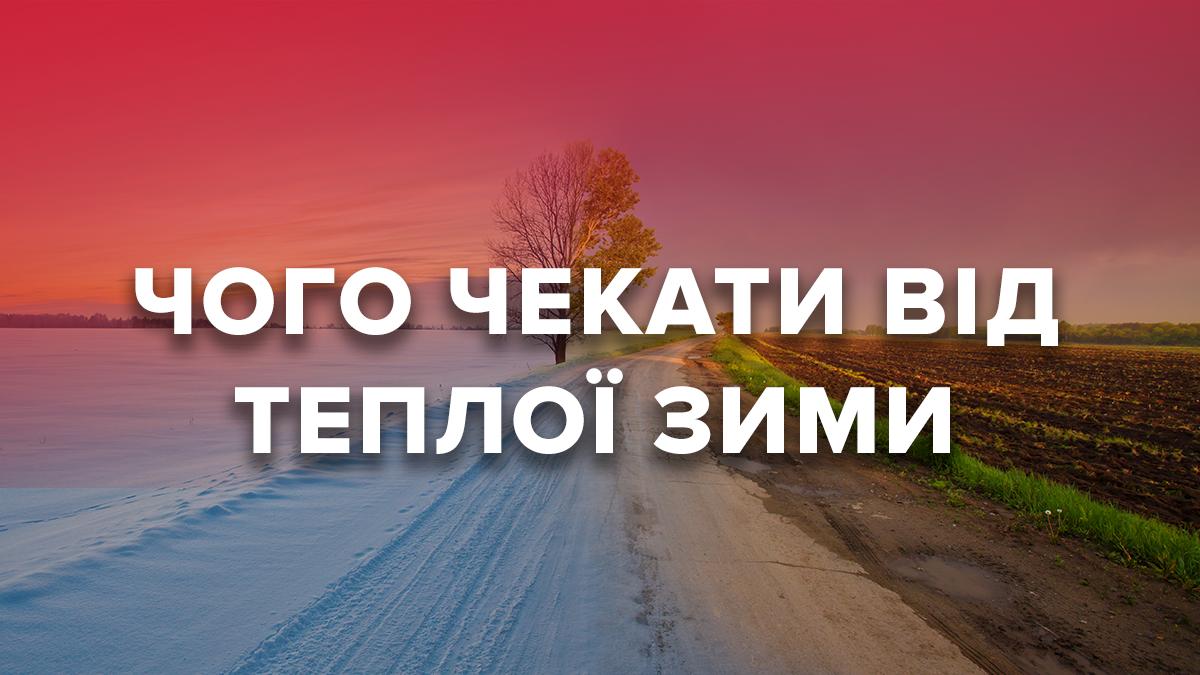 Аномальная погода в Украине: причины и последствия самой теплой зимы десятилетия