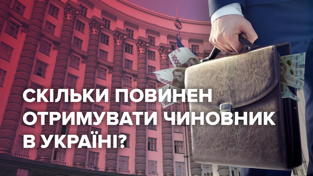 Сколько должен получать чиновник, чтобы не брать взятки?