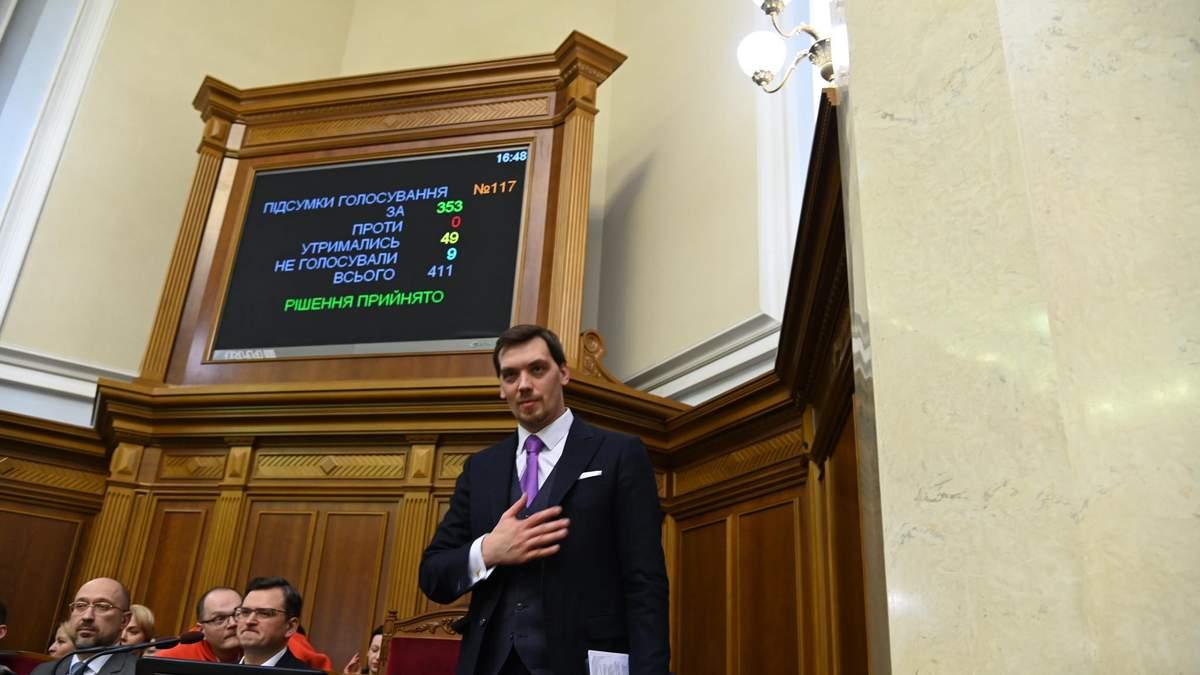Алексей Гончарук ушел в отставку – Рада поддержала его отставку