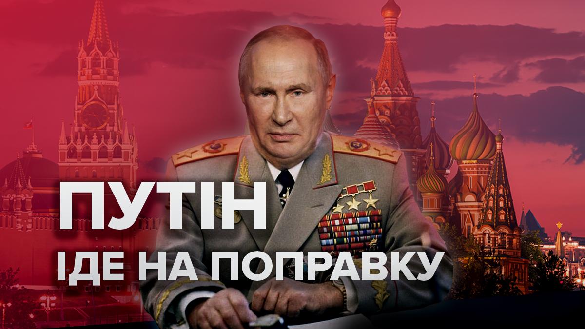 Конституційна реформа в Росії 2020 – що мутить Путін