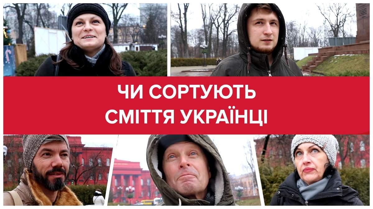 Сортируют ли мусор украинцы