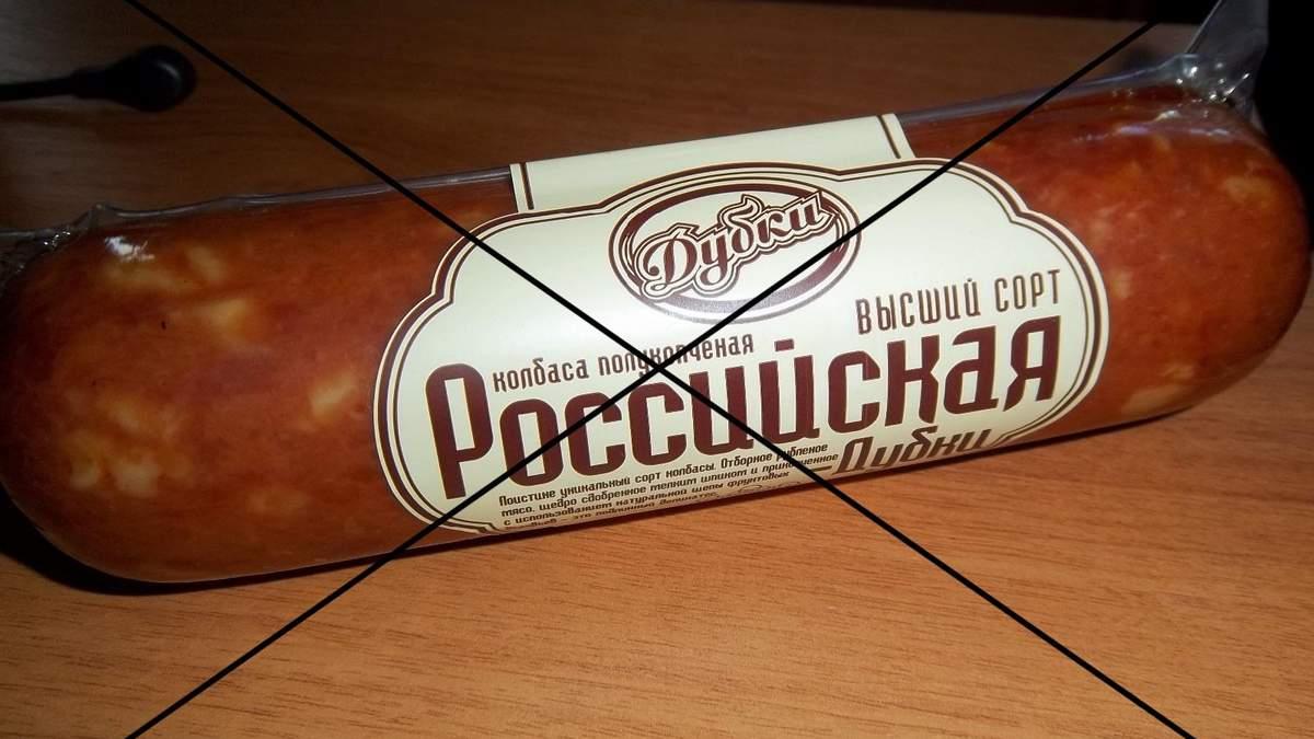 Російська ковбаса – небажане у Берліні явище