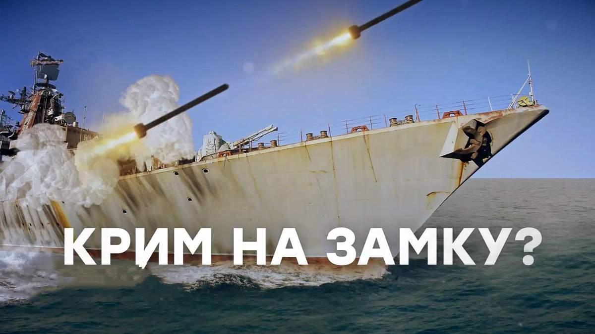 Крим на замку: українські чиновники хочуть заблокувати окупований півострів з моря