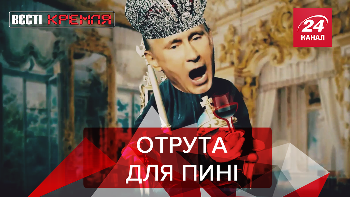 """Вести Кремля. Сливки: Кто готовит покушение на Путина. Конкуренты для """"Единой России"""""""