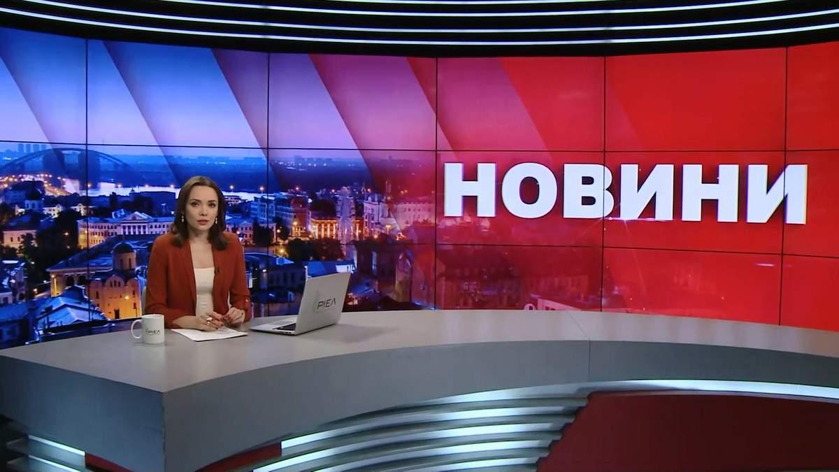 Підсумковий випуск новин за 21:00: Зарплати міністрів. Фінансування Росією псевдореспубліки ЛНР