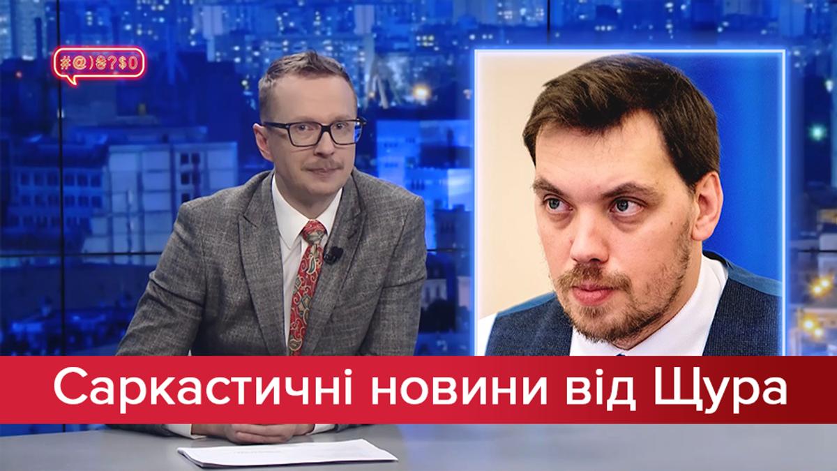 Саркастичні новини від Щура: Батя врятував Гончарука від відставки. Серіал про імпічмент Трампа