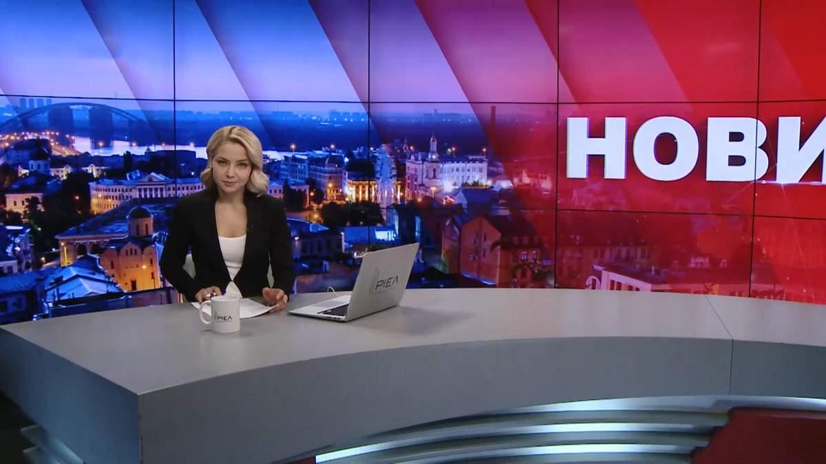 Підсумковий випуск новин за 21:00: Заборона в'їзду російським акторам. Пожежа у Чехії