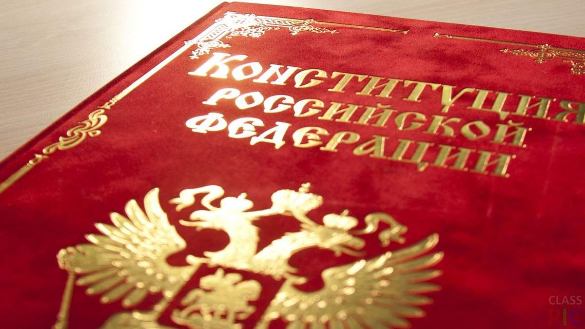 Нечего отстаивать. О Конституции России, которая привела узурпатора