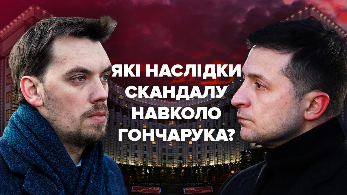 Чому президент Зеленський дав шанс Гончаруку?