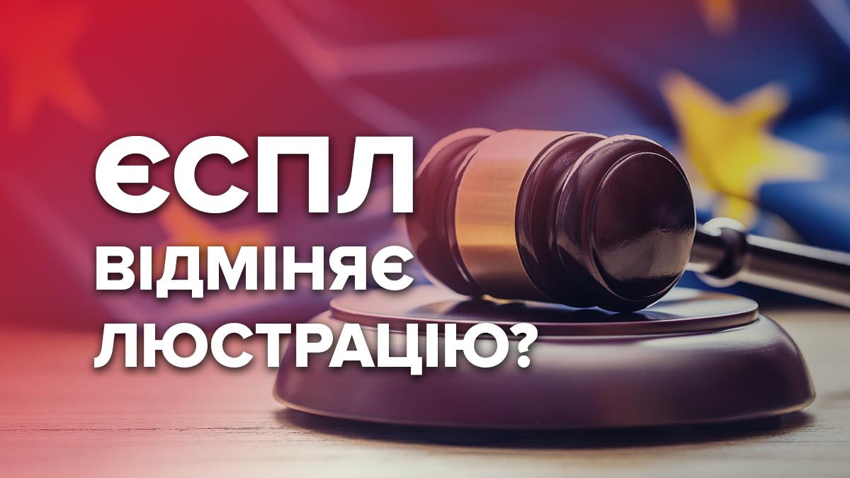 Яку компенсацію заплатить Україна люстрованим чиновникам за рішенням ЄСПЛ - 24 Канал