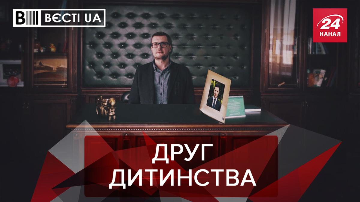 Вєсті.UA: Дорогий портрет Зеленського у Баканова. Венедіктова намела нового помічника