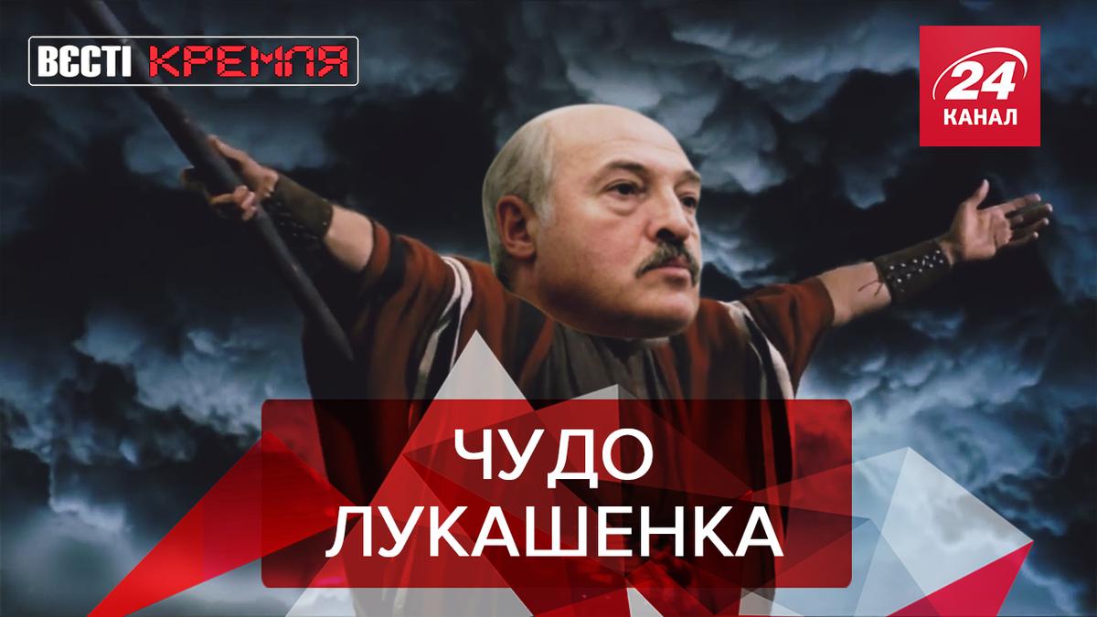Вєсті Кремля: У Лукашенка дух Мойсея. Подарунок для Кіма