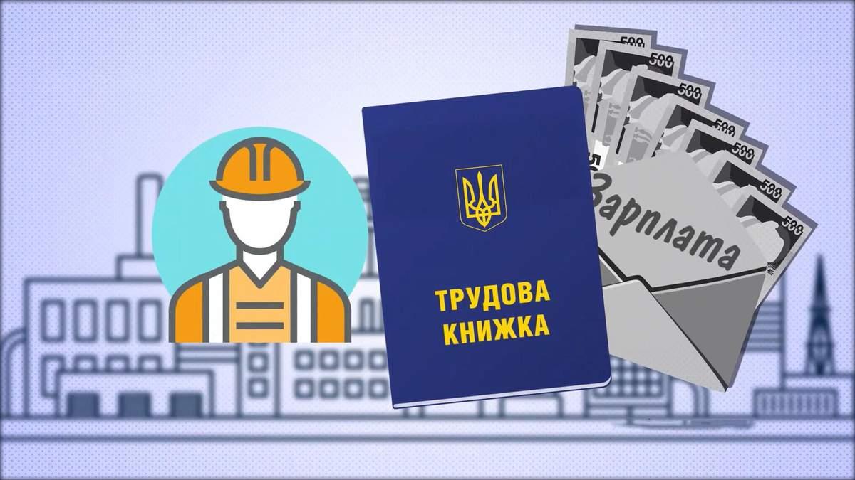 Как украинцы относятся к зарплате в конвертах: впечатляющие данные