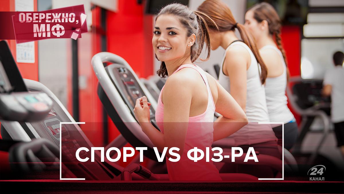 Спорт vs Фіз-ра: типові міфи про тренування, які можуть нашкодити здоровю