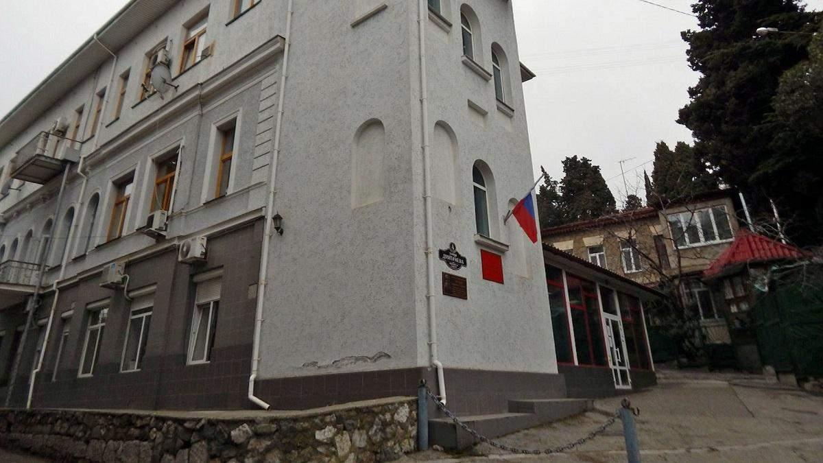 Ялтинский городской суд и тряпка-триколор