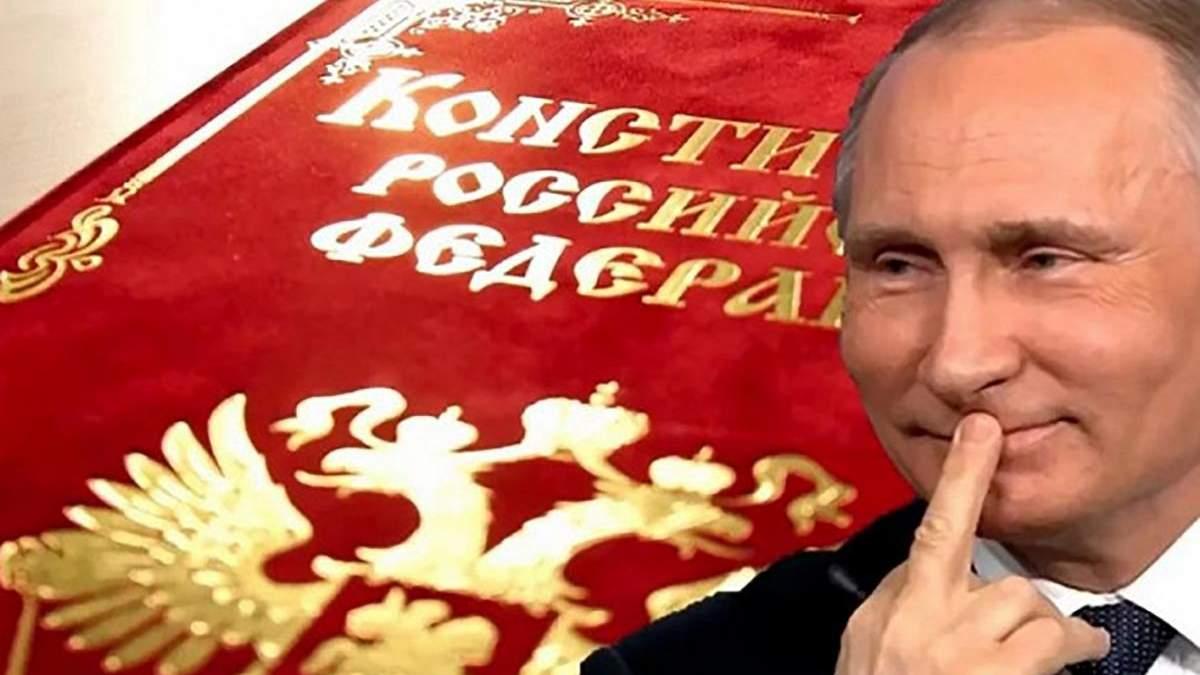 """Путин хочет закрепить в российской конституции статус """"державы-победительницы"""" во Второй мировой войне"""