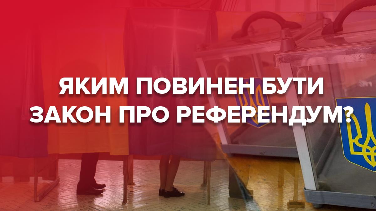 Президент Зеленский на выборах обещал сделать референдум действенным механизмом народовластия