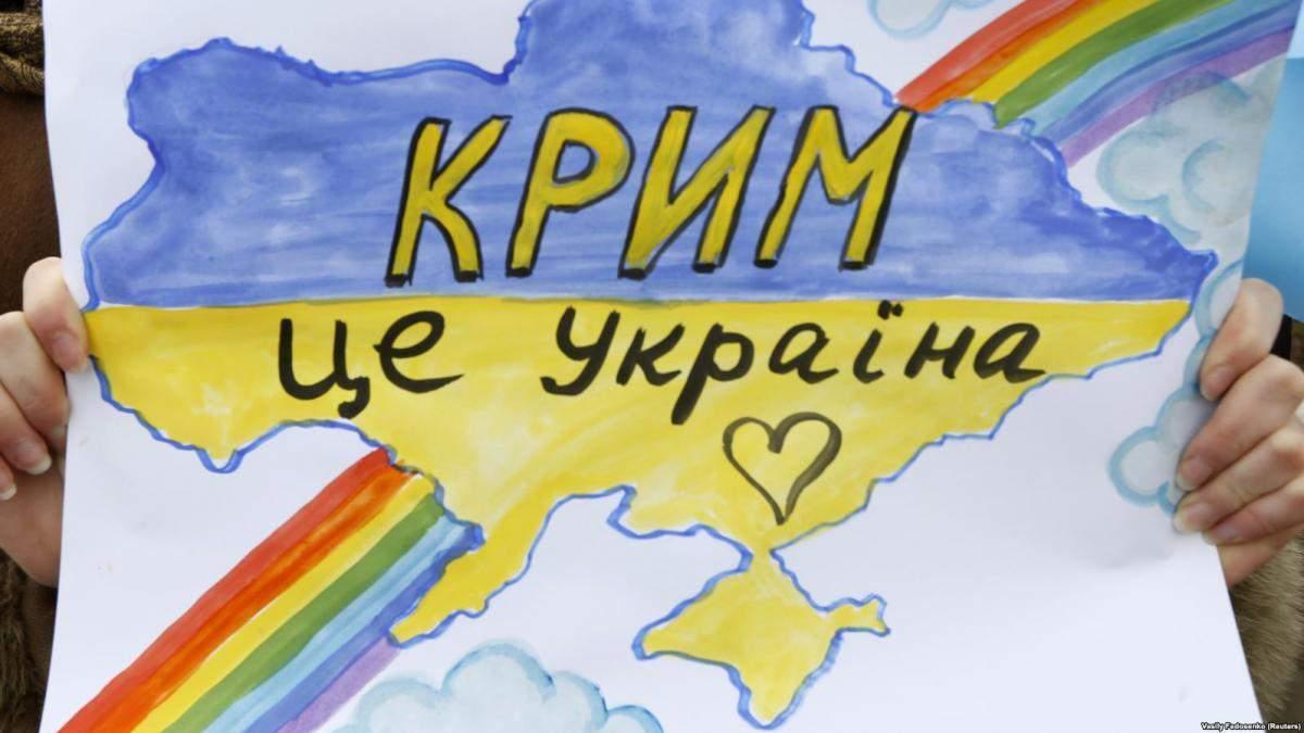 Крим – Україна! Нагадувати про анексію в наших інтересах.