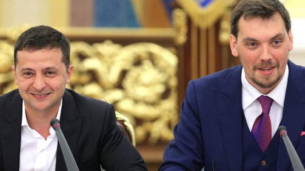 Володимир Зеленський і Олексій Гончарук