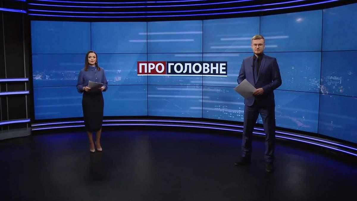 Выпуск новостей за 18:00: Помпео в Украине. Выход Британии из ЕС