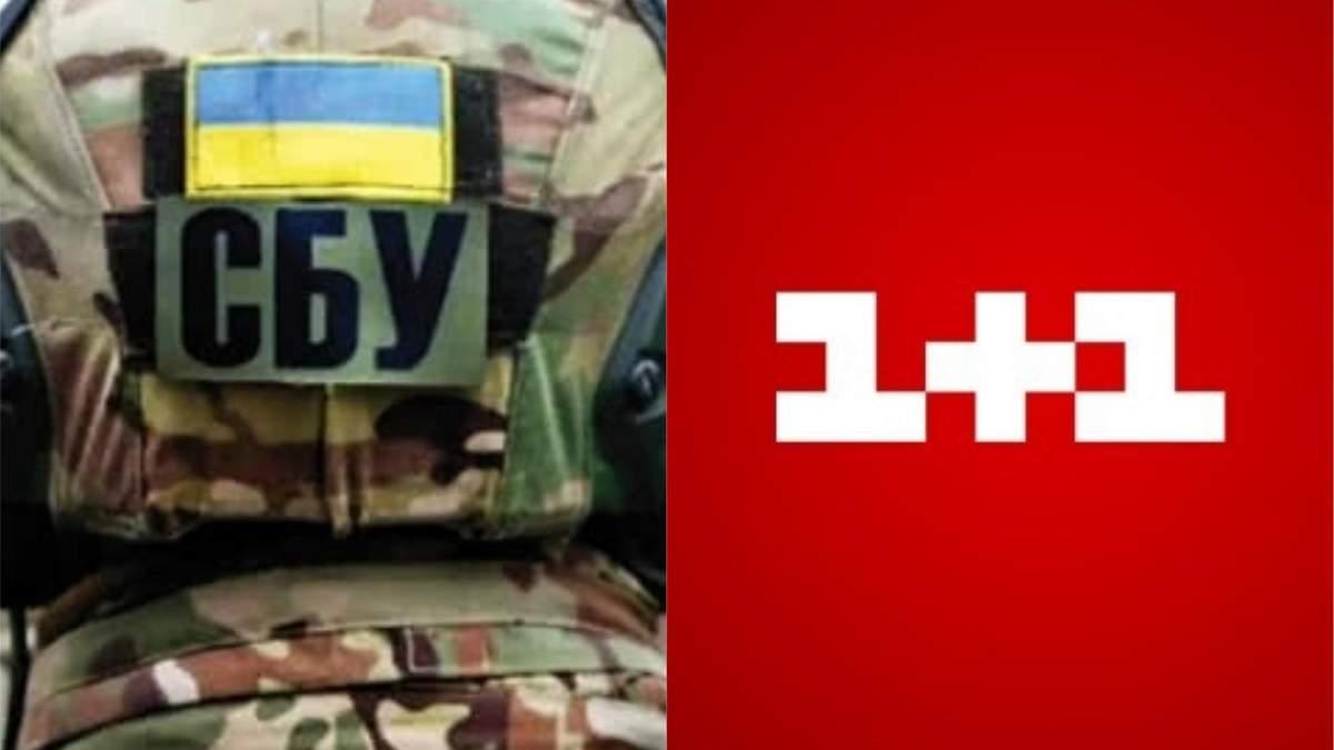 СБУ проти 1+1: канал опублікував офіційну реакцію на обшуки