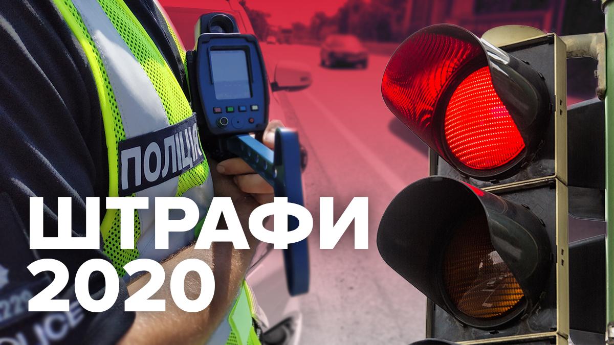Штрафи ПДР 2020, Україна – нові штрафи правил дорожнього руху