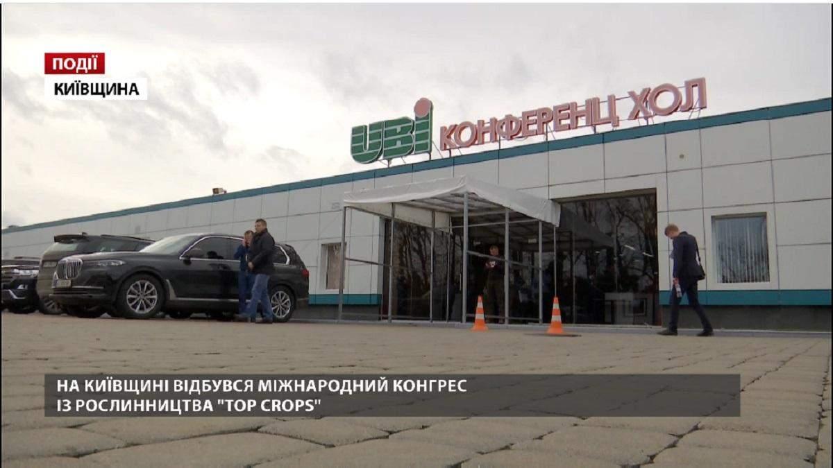 На Київщині відбувся Міжнародний конгрес із рослинництва TOP CROPS