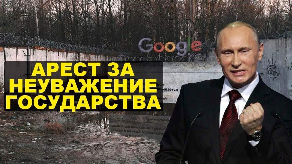 Інтернет в Росії може довести до в'язниці