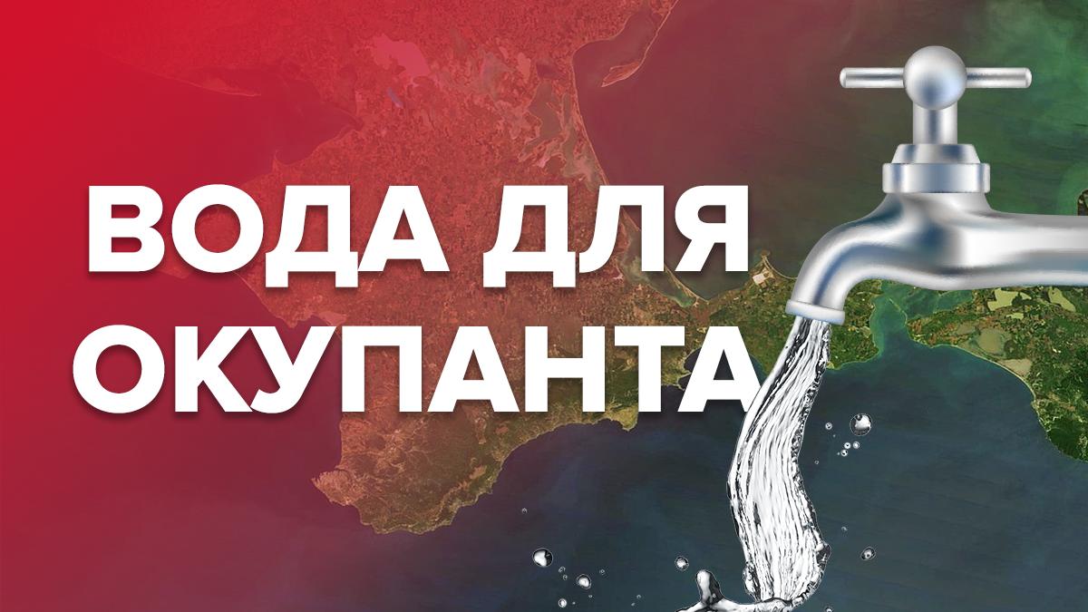 Росії потрібна вода аби залишитись на півострові