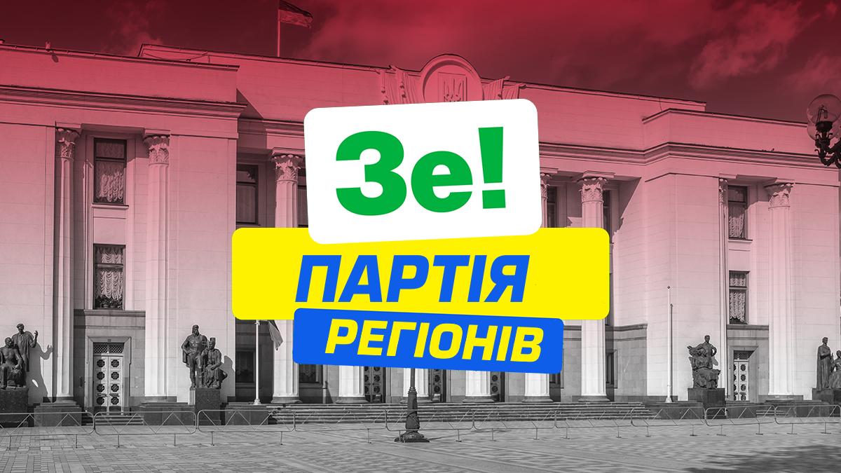 """Связанные с """"Партией регионов"""": как обновился Высший совет """"слуг народа"""""""