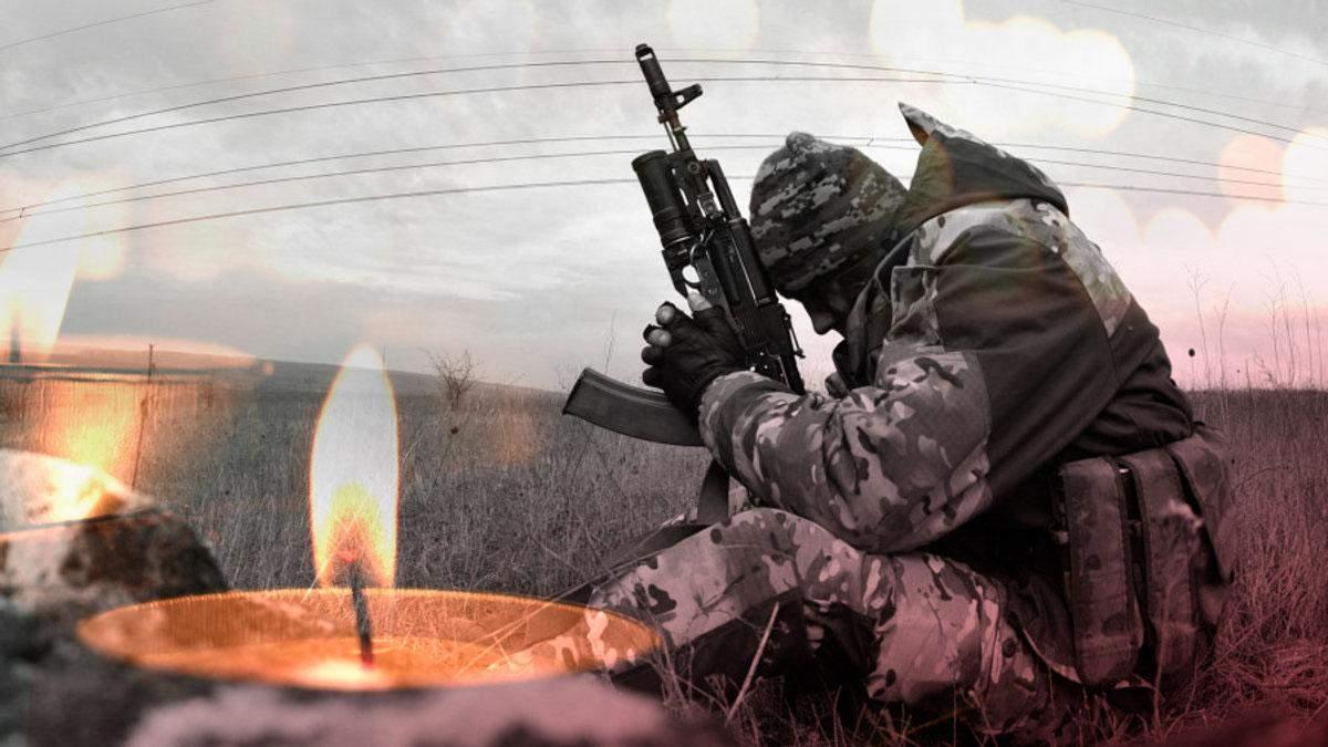 Загиблі на Донбасі 2020: список