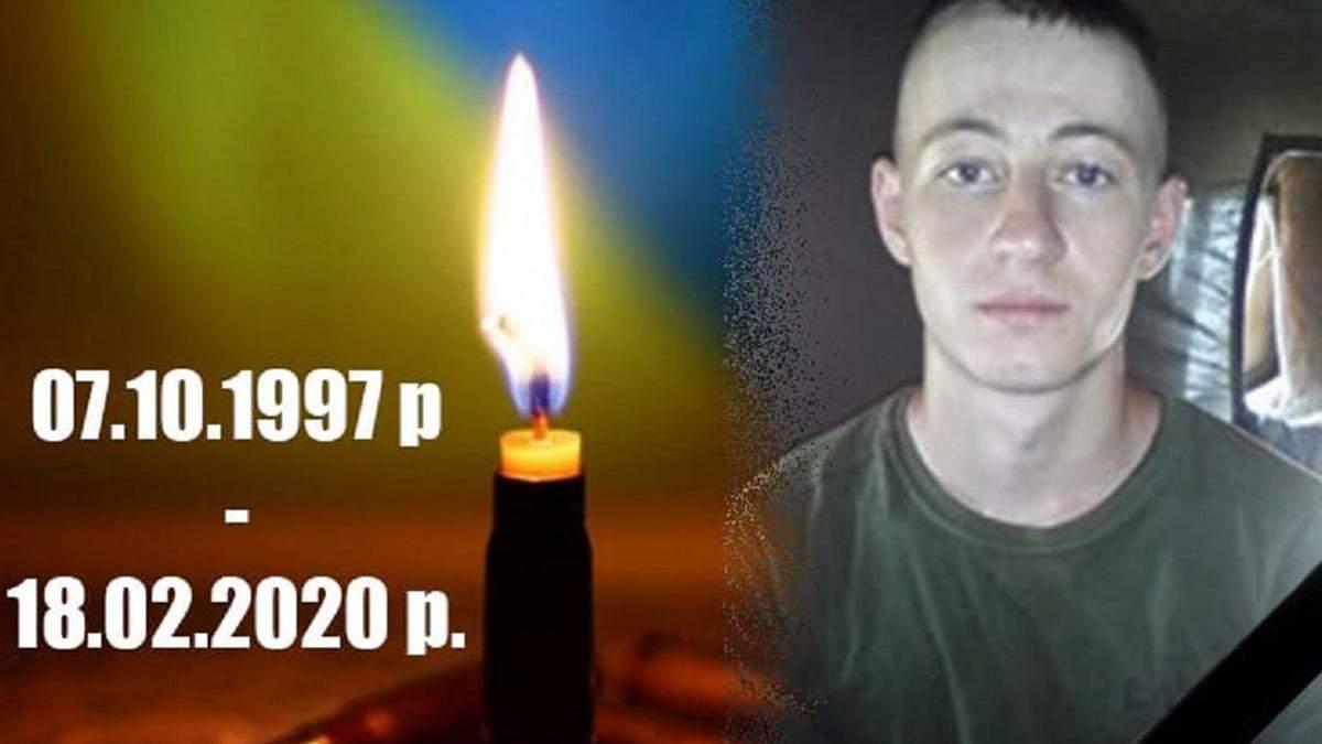 Тело Максима Хитайлова вернули Украине