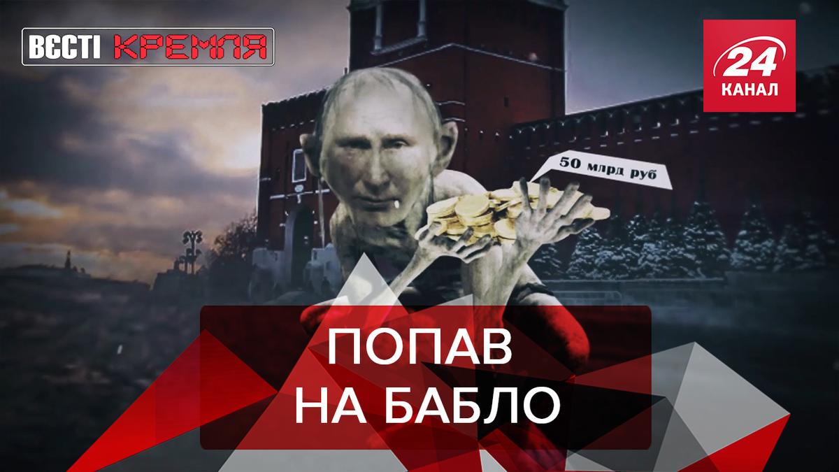 Вєсті Кремля. Слівкі: Куди поділись путінські бабки. Російські ветерани стали мандрівниками